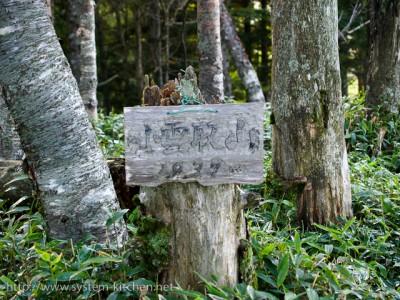 小雲取山 山頂の標識